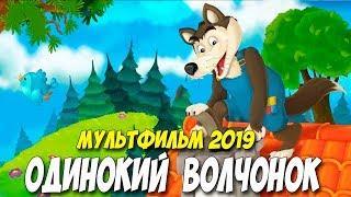 Мультфильм 2019 искали все дети!! ** ОДИНОКИЙ ВОЛЧОНОК ** Русские мультфильмы 2019 новинки HD