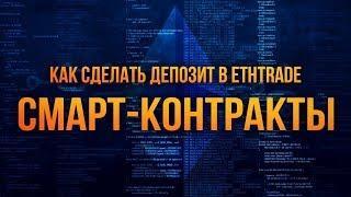 Смарт-контракты l Как сделать депозит в Ethtrade l Обучение