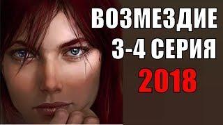 ПРЕМЬЕРА 2018! Возмездие 3-4 серия Русские мелодрамы 2018 новинки фильмы 2018 сериалы 2018