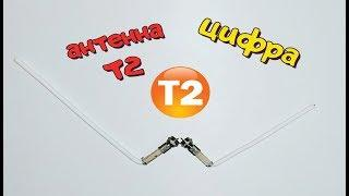 Как сделать антенну Т2 самому???  Самая простая конструкция!!!