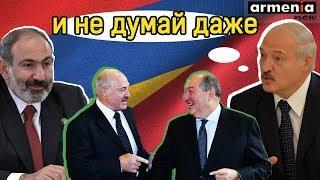 И не думай даже - юмор Лукашенко Пашиняну: Встреча двух президентов