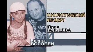 Юрий Гальцев и Елена Воробей.Лучшие юмористы.Юмористический концерт.Юмор.