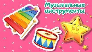 Музыкальные инструменты | Развивающие мультики для детей - мультфильмы про музыку