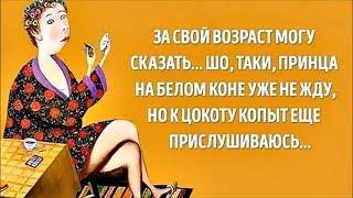 Юморнем о МИЛЫХ дамах! Женский юмор в картинках. Выпуск 15.