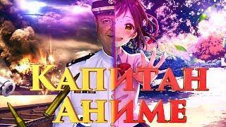 Капитан АНИМКЕ | CS:GO | Ненормативный юмор