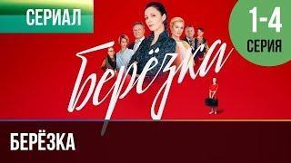 ▶️ Берёзка 1, 2, 3, 4 серия - Мелодрама | Фильмы и сериалы - Русские мелодрамы