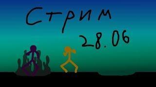 Рисуем мультфильмы на стриме (снова) (28.06.2018)