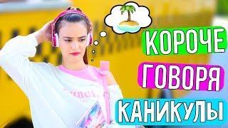 КОРОЧЕ ГОВОРЯ, КАНИКУЛЫ ! Лиза Дидковская / СКЕТЧ ЮМОР