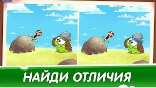 Найди Отличия - Каменный век (Приключения Ам Няма) Смешные мультфильмы для детей