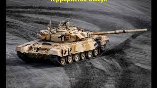 Т 90   лучший танк в мире, но как русские делают это?