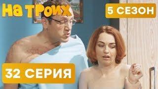 На троих - 5 СЕЗОН - 32 серия - НОВИНКА | ЮМОР ICTV