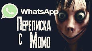 СТРАШНАЯ  Переписка с МОМО в WhatsApp