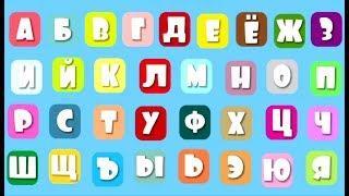 Алфавит Изучаем Буквы Развивающие Мультфильмы для Малышей