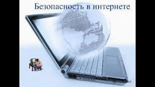 Познавательное видео про безопасность в интернете!