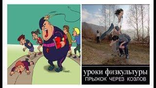Про урок ФИЗКУЛЬТУРЫ. Про ФИЗРУ. Карикатуры смешные картинки анекдоты юмор фото.
