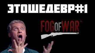 ЭТОШЕДЕВР #1 Fog Of War - ОБЗОР БЕСПЛАТНОЙ ИГРЫ, ГАЙД, ЮМОР И Т.Д | Я СЕРЬЁЗНО !!!