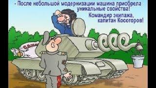 Про танки и танкистов. Карикатуры смешные картинки.Юмор.