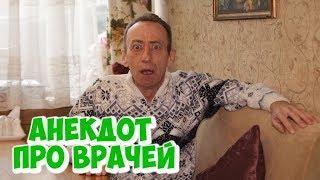 Юмор из Одессы! Одесский анекдот про маму и дочку у врача!