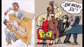 Про музыкантов. Играй музыкант. Карикатуры смешные картинки юмор приколы.