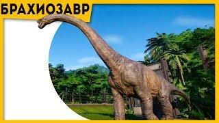 Титан древнего мира Брахиозавр (Brachiosaurus) | Мир Юрского периода 2 (2018) | Про динозавров