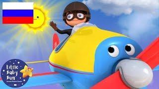 детские песенки | Песня о самолетах | мультфильмы для детей | Литл Бэйби Бум