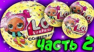 Куклы ЛОЛ! L.O.L. Surprise! Часть 2. Открываем шар с куклой. Скоро розыгрыш. Распаковка игрушек. 0+