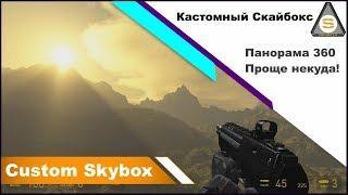 Source SDK - Свой Скайбокс (Как сделать скайбокс из панорамного фото-рендера)