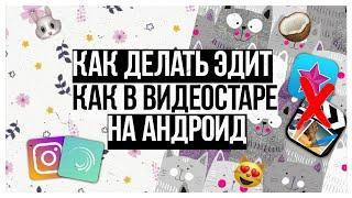 ЭДИТ КАК В ВИДЕОСТАРЕ НА АНДРОИД/ Как сделать эдит на андроиде