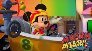 Микки и весёлые гонки - мультфильм Disney про Микки Мауса и его машинки (Сезон 1 Серия 13)