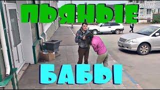 РУССКИЕ ПРИКОЛЫ 2018 #175 ПЬЯНЫЕ БАБЫ видео моменты нарезка подборка юмор