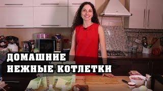 Как сделать куриные котлеты? Мой рецепт котлет сочных и мягких. Кухонная техника Лепсе