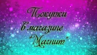 """Новинки в магазине """"Магнит"""""""