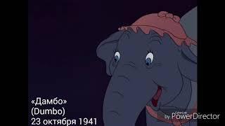 Мультфильмы компании Walt Disney Animation Studios -Часть 1