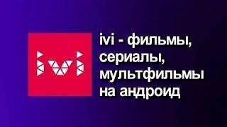 ivi   фильмы, сериалы, мультфильмы на андроид