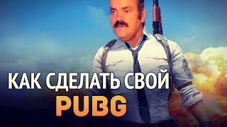 Как сделать свой PUBG?