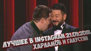 ГАРИК ХАРЛАМОВ И МИХАИЛ ГАЛУСТЯН ЛУЧШЕЕ В Instagram 2018 | Камеди Клаб