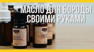 Как сделать масло для бороды [Якорь | Мужской канал]