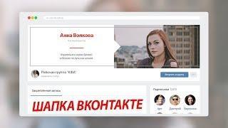 Как сделать обложку для группы в вк вконтакте 2018