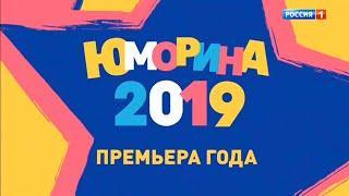 Юморина. Фестиваль юмора и сатиры от 20.09.19
