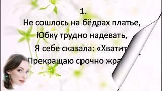 Стихи о женщинах/ Юмор в стихах №5.