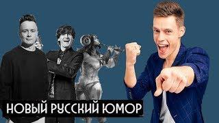 Новый русский юмор: Гудков, Соболев, Satyr???