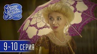Сериал Однажды под Полтавой - Новый сезон 9-10 серия - Семейные комедии, юмор и приколы | Квартал 95