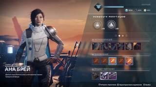 Destiny 2 Гайд(Как сделать винтовку Ана Брей абсолютом)
