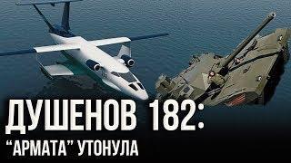 Душенов 182: Экранопланы вместо танков?