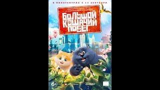 Большой кошачий побег HD/Бесплатно в хорошем качестве