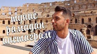 Отдых в Тунисе, Рамадан и как сделать фото для инстаграм