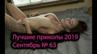 ЧЕРНЫЙ ЮМОР, ЛУЧШИЕ ПРИКОЛЫ 2019 Сентябрь № 63