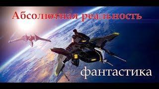 Абсолютная реальность( фантастика, Фильмы про космос, путешествия во времени) смотреть онлайн