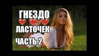 ЭТОТ ФИЛЬМ ИСКАЛИ ВСЕ! Гнездо ласточек (Часть 2). Русские фильмы 2018. Русские мелодрамы 2018