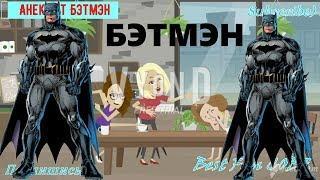 Анекдот, Анимация, Бэтмэн, Юмор, Смешно, Видео анекдот, Анекдоты Best Fun CUBE